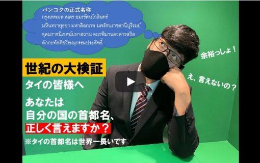 【動画】タイの首都名は世界一長い!タイ人なら答えられるか検証してみました!
