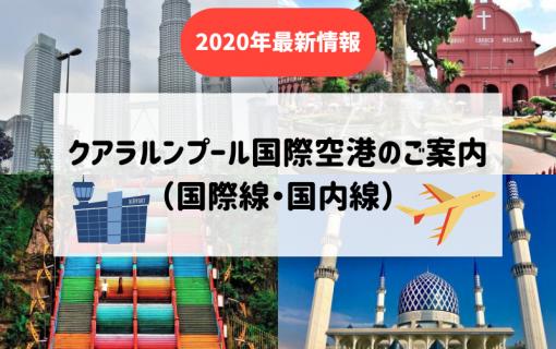 2020年最新情報!クアラルンプール国際空港のご案内(国際線・国内線)