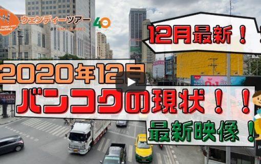 【動画】2020年12月最新!タイ・バンコクの現状報告