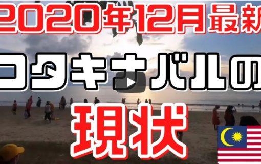 【動画】2020年12月最新!《マレーシア》コタキナバルの現状報告