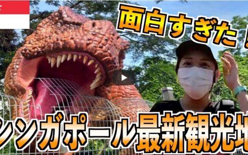 【動画】シンガポール最新観光スポット!「Changi Jurassic Mile」