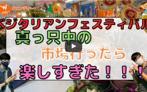 【動画】【バンコク】ベジタリアンフェスティバル真っ只中のサムヤーン市場に行ってきました!