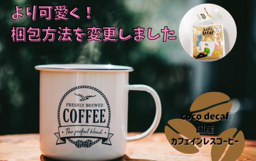 より可愛く!梱包方法を変更しました☆【coco decaf・国産カフェインレスコーヒー】
