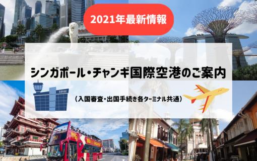 2021年1月最新情報!シンガポール・チャンギ国際空港のご案内