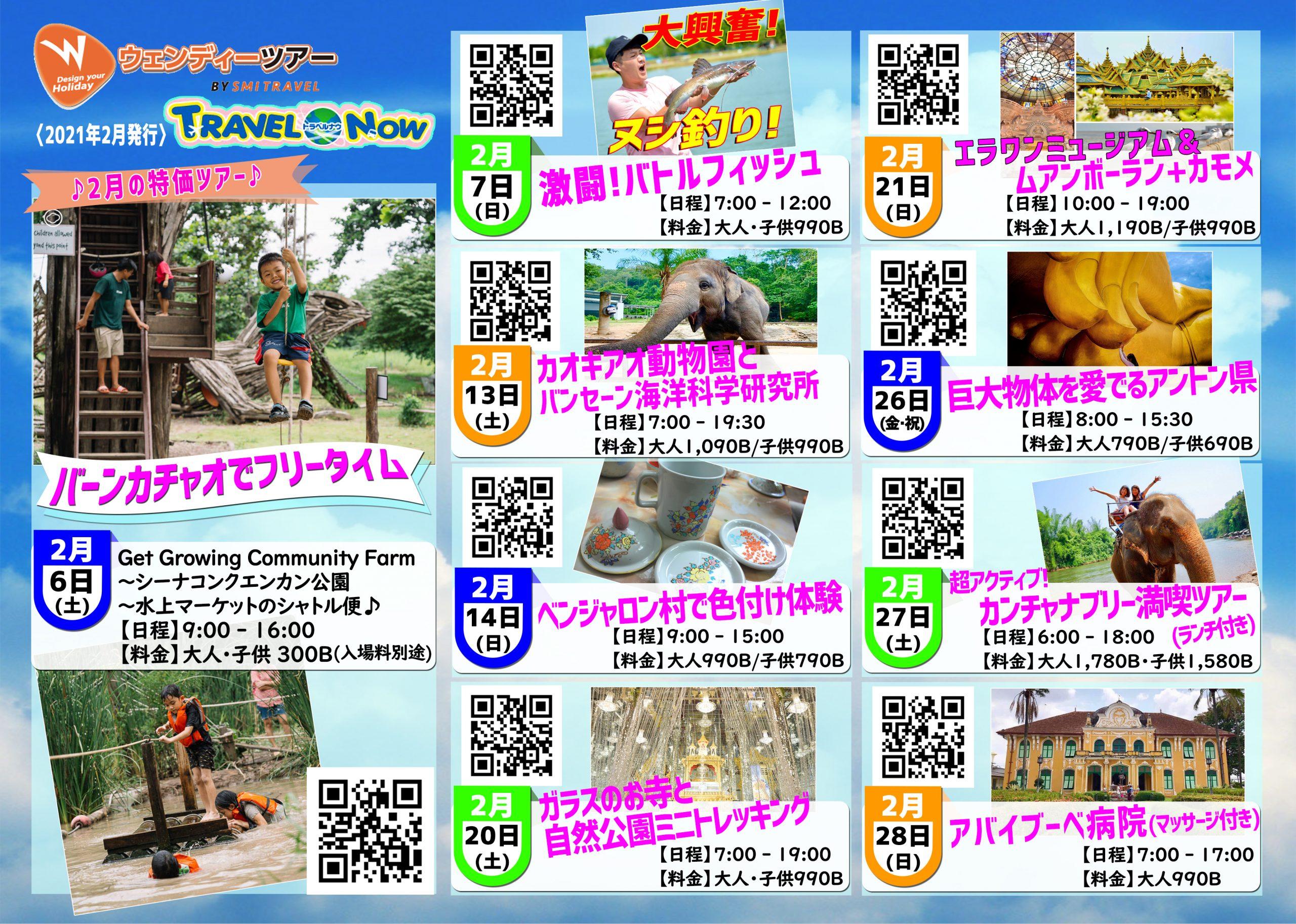 【月刊チラシ特集】2021年2月号更新
