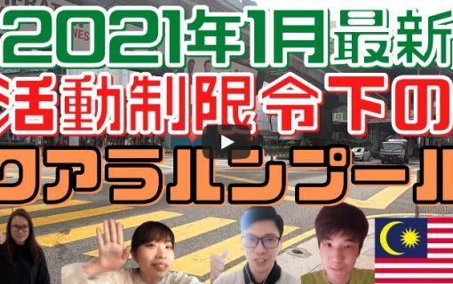 【動画】2021年1月最新!!活動制限令下のマレーシア・クアラルンプールの現状報告