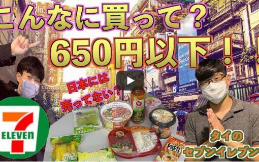 【動画】どんなものが買えるかな?タイ・バンコクのセブンイレブンでお買い物!