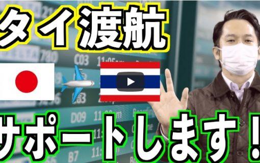 【動画】【2020年12月23日撮影】タイ渡航の手続きを全力でサポートします!ASQホテル/ASQプログラム