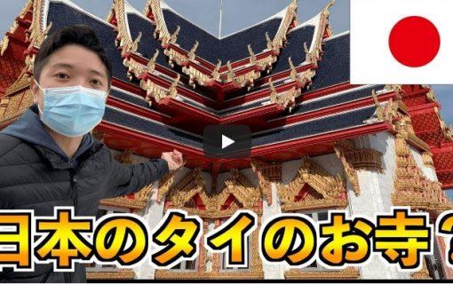 【動画】日本にいながら東南アジア気分vol,2 タイ・バンコクにある人気寺院ワットパクナムの別院へ!