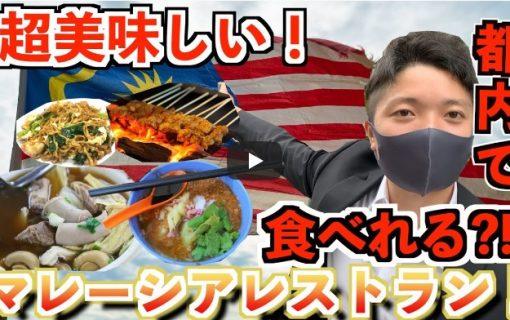 【動画】日本にいながら東南アジア気分vol,1 マレーシア料理を味わえる『ペナンレストラン』