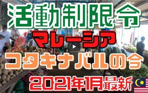【動画】2021年1月最新!活動制限令下のマレーシア・コタキナバルの現状報告