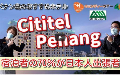 【動画】【ペナン・ホテル】法人のお客様の7割が日本企業!シティテル ぺナン (Cititel Penang)