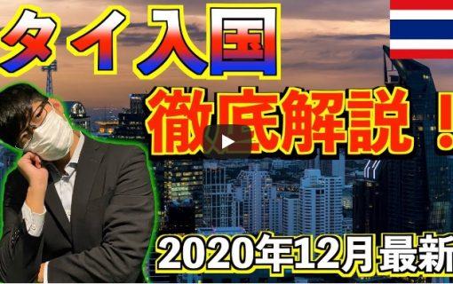 【動画】2020年12月最新!タイへの入国手続きの現状を徹底解説