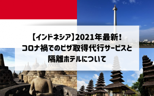 【インドネシア】2021年最新!コロナ禍でのビザ取得代行サービスと隔離ホテルのお手配について