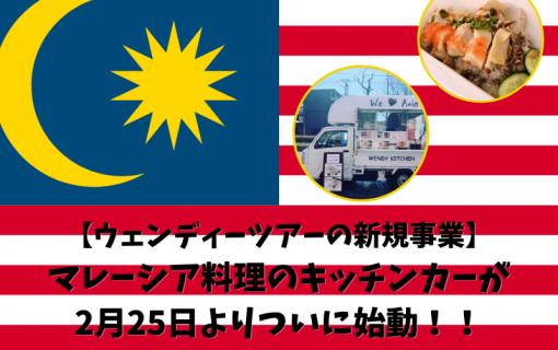【ウェンディーツアーの新規事業】マレーシア料理のキッチンカーが2月25日よりついに始動!!