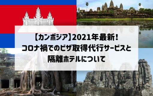 【カンボジア】2021年最新!コロナ禍でのビザ取得代行サービスと隔離ホテルについて