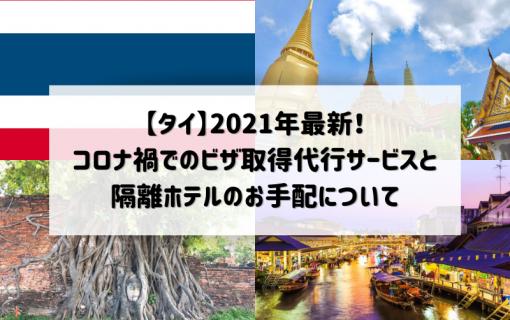 【タイ】2021年最新!コロナ禍でのビザ取得代行サービスと隔離ホテルのお手配について
