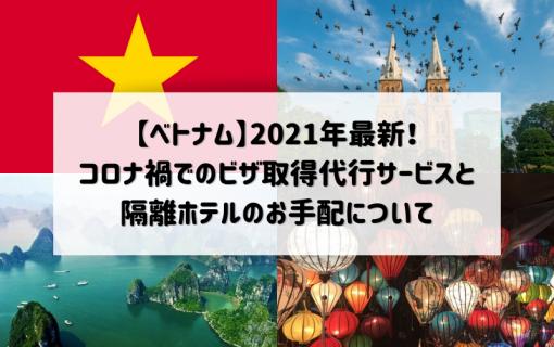 【ベトナム】2021年最新!コロナ禍でのビザ取得代行サービスと隔離ホテルのお手配について