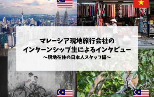 マレーシア現地旅行会社のインターンシップ生によるインタビュー~現地在住の日本人スタッフ編~