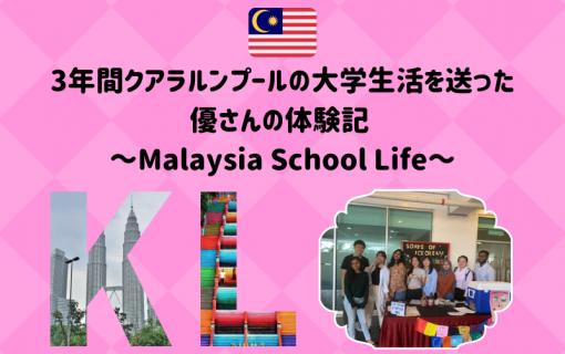 3年間クアラルンプールの大学生活を送った優さんの体験記 ~Malaysia School Life~