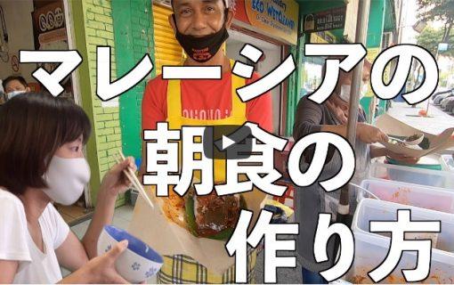 【動画】マレーシアの朝食をご紹介!
