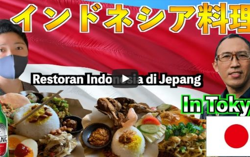 【動画】日本にいながら東南アジア気分vol,3 東京のインドネシア料理レストラン『カフェバリチャンプル』