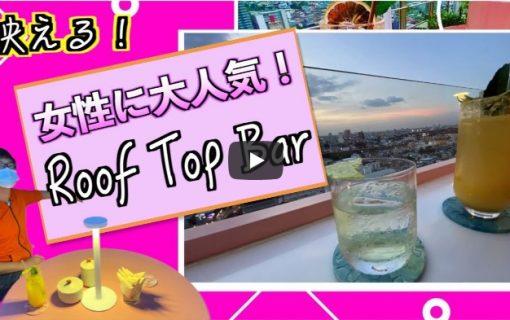 【動画】インスタ映え間違いなしのルーフトップバー「Paradise Lost」に行ってきました!