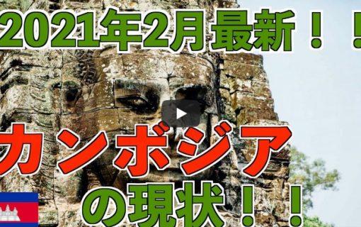 【動画】2021年2月最新!コロナ禍のカンボジア・シェムリアップの現状報告