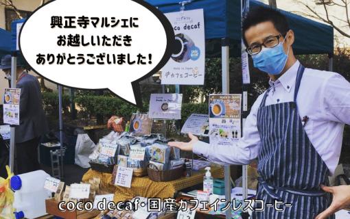 興正寺マルシェにお越しいただきありがとうございました!【coco decaf・国産カフェインレスコーヒー】