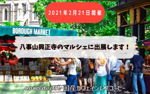 2021年2月21日八事山興正寺のマルシェに出展します!【coco decaf・国産カフェインレスコーヒー】