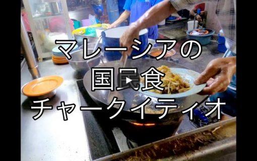 【動画】マレーシアの国民食「チャークイティオ」のご紹介!