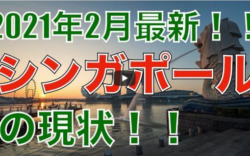 【動画】2021年2月最新!コロナ禍のシンガポールの現状報告