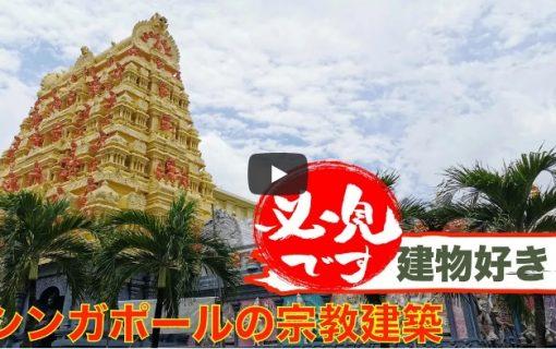 【動画】海外旅行で宗教建築物を楽しもう!多民族国家シンガポール!