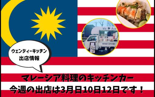 【ウェンディーキッチン出店情報】マレーシア料理のキッチンカー☆今週の出店は3月8日、10日、12日です!