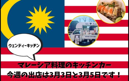 【ウェンディーキッチン】マレーシア料理のキッチンカー☆今週の出店は3月3日と3月5日です!