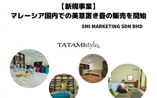 【新規事業】マレーシア国内でセキスイMIGUSA置き畳の販売を開始|SMI MARKETING SDN BHD