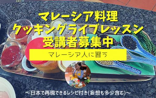 《マレーシア人に習う》マレーシア料理クッキングライブレッスン受講者募集中!