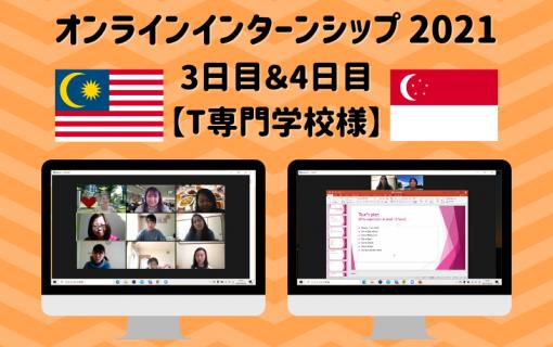 【マレーシア/海外インターン】T専門学校様<3日目・4日目>リモートホテル視察から!