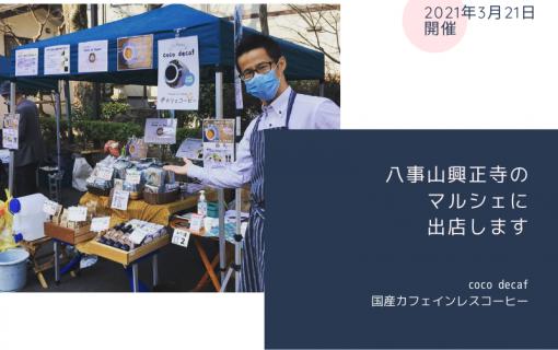 2021年3月21日八事山興正寺のマルシェに出店します!【coco decaf・国産カフェインレスコーヒー】