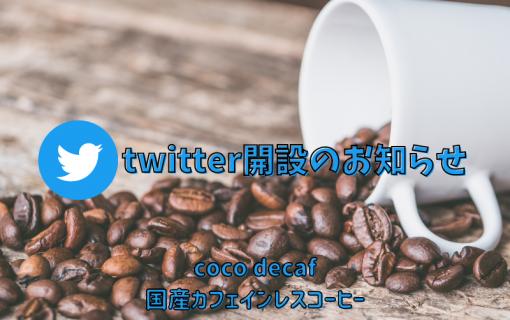 twitter開設のお知らせ【coco decaf・国産カフェインレスコーヒー】