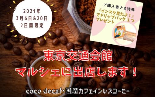 2021年3月6日と3月20日に東京交通会館のマルシェに出店します!【coco decaf・国産カフェインレスコーヒー】
