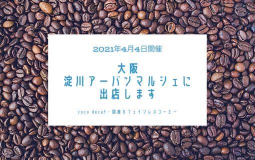 2021年4月4日大阪の淀川アーバンマルシェに出店します!【coco decaf・国産カフェインレスコーヒー】