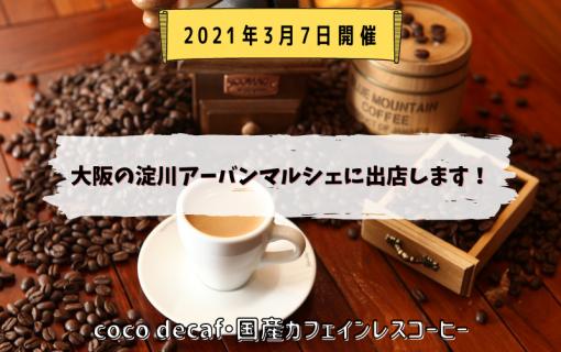 2021年3月7日大阪の淀川アーバンマルシェに出店します!【coco decaf・国産カフェインレスコーヒー】