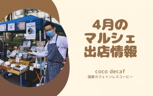 4月のマルシェ出店情報!【coco decaf・国産カフェインレスコーヒー】
