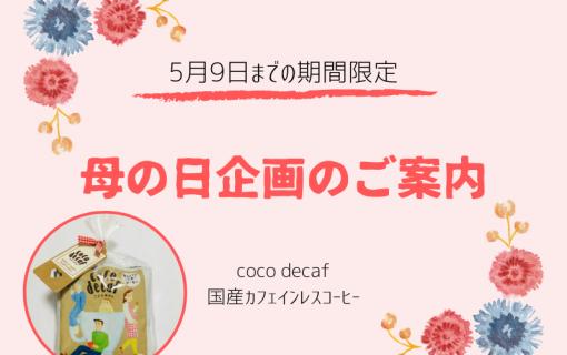 《5月9日までの期間限定》母の日企画のご案内!【coco decaf・国産カフェインレスコーヒー】