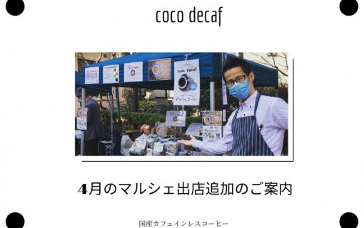 4月のマルシェ出店追加のご案内【coco decaf・国産カフェインレスコーヒー】