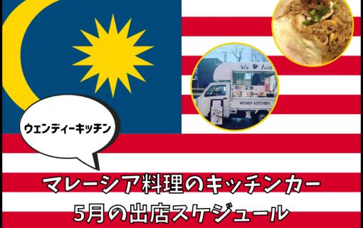【ウェンディーキッチン/マレーシア料理のキッチンカー】5月の出店スケジュール