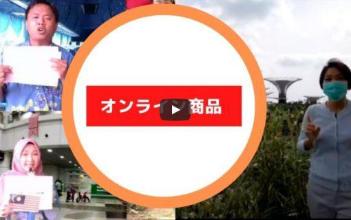 【動画】《東南アジア》オンラインを利用したサービスのご紹介