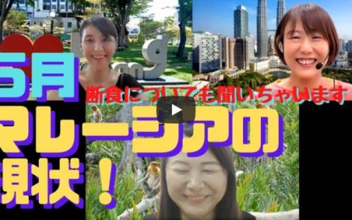 【動画】《2021年5月最新》マレーシア・クアラルンプール/ペナン/コタキナバルの現状をご報告