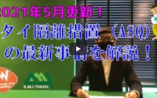 【動画】《2021年5月最新》タイ入国の際の隔離措置(ASQ)について現地バンコクより徹底解説!